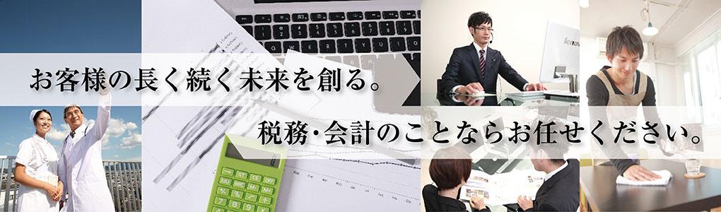 横浜・川崎の税理士なら吉野税務会計事務所