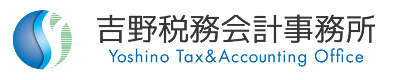吉野晋太郎税務会計事務所